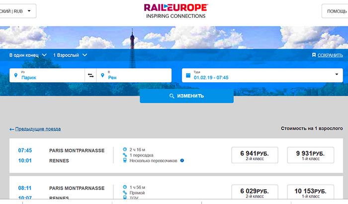 Пример цены за билет на русскоязычном сайте