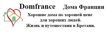 Дома Франции