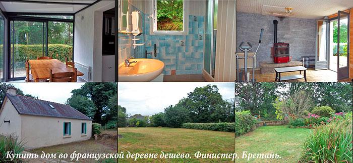 купаить недорого дом в бретани с застекленной верандой в сад 10 соток